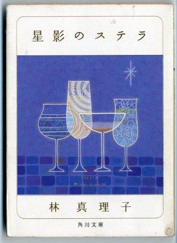 星影のステラ (角川文庫 (6301))の詳細を見る