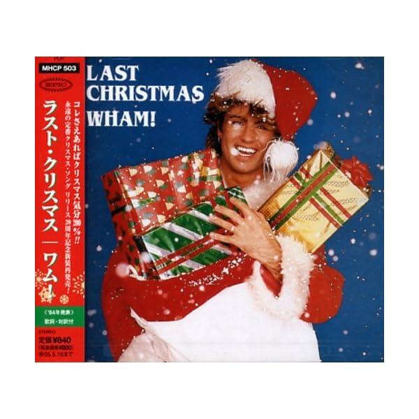 ラスト・クリスマスの商品画像