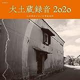 大土蔵録音2020