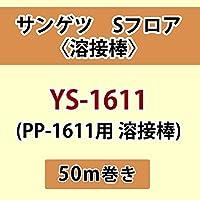 サンゲツ Sフロア 長尺シート用 溶接棒 (PP-1611 用 溶接棒) 品番: YS-1611 【50m巻】