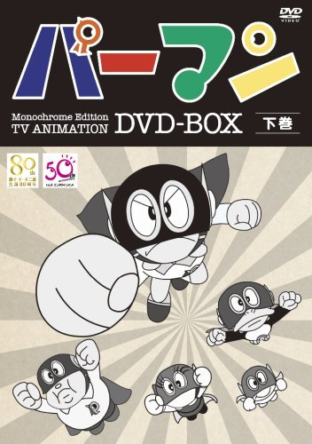 モノクロ版TVアニメ パーマン DVD BOX 下巻(期間限定生産)