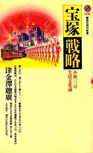 宝塚戦略―小林一三の生活文化論 (講談社現代新書)