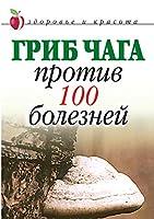 Chaga Mushroom Against the 100 Illnesses