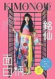 KIMONO姫13 なんて楽しいキモノ編(祥伝社ムック) 画像
