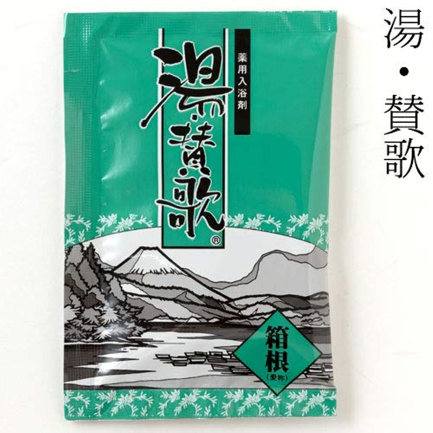 納得させるもつれハーフ入浴剤湯?賛歌箱根1包石川県のお風呂グッズBath additive, Ishikawa craft