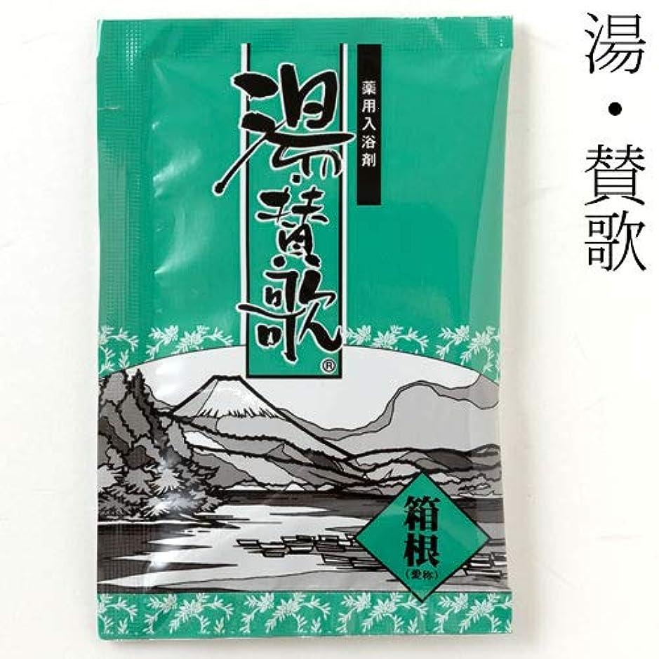 ヒュームドキドキあえぎ入浴剤湯?賛歌箱根1包石川県のお風呂グッズBath additive, Ishikawa craft