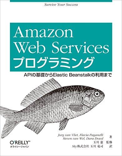 Amazon Web Servicesプログラミング ―APIの基礎からElastic Beanstalkの利用までの詳細を見る
