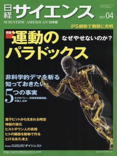 日経サイエンス2017年4月号の詳細を見る