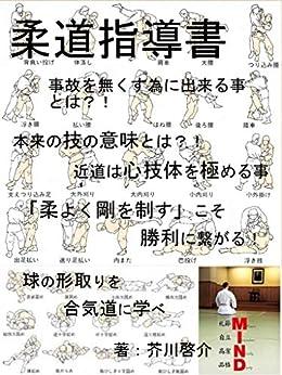 [芥川啓介]の柔道指導書