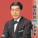 三橋美智也DVDカラオケ全曲集ベスト82 2016[DVD]