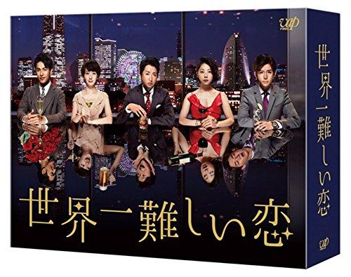 世界一難しい恋 DVD BOX(通常版)の詳細を見る