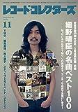 レコード・コレクターズ 2019年 11月号