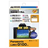 HAKUBA デジタルカメラ液晶保護フィルムMarkII Panasonic LUMIX G100 専用 DGF2-PAG100