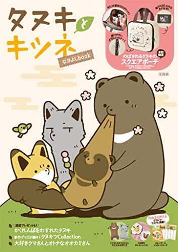 タヌキとキツネ なかよしbook (ブランドブック)