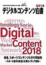 デジタルコンテンツ白書2018 (スポーツコンテンツとその可能性~スポーツ産業の推進に必要なメディア戦略~)