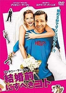 ブリタニー・マーフィ in 結婚前にすべきコト [DVD]