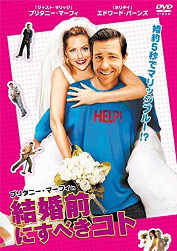 ブリタニー・マーフィ in 結婚前にすべきコト [DVD]の詳細を見る