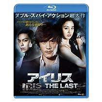 アイリス -THE LAST- [Blu-ray]