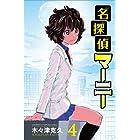 名探偵マーニー 4 (少年チャンピオン・コミックス)