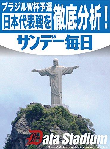 ブラジルW杯予選 日本代表戦を徹底分析! サンデー毎日DataStadium