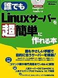 誰でもLinuxサーバーを超簡単に作れる本 (日経BPパソコンベストムック)