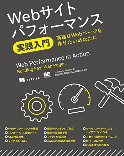 Webサイトパフォーマンス実践入門 高速なWebページを作りたいあなたにの電子書籍・スキャンなら自炊の森-秋葉2号店