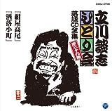 立川談志ひとり会 落語CD全集 第39集「紺屋高尾」「洒落小町」