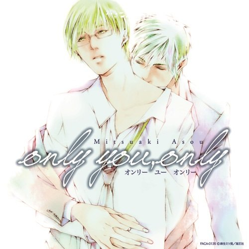 only you,onlyの詳細を見る
