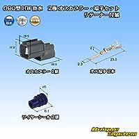 住友電装 090型 HW 防水 2極 オスカプラー・端子セット リテーナー付属