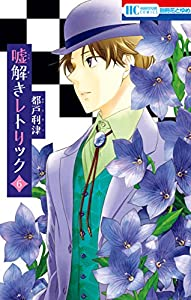 嘘解きレトリック 6 (花とゆめコミックス)