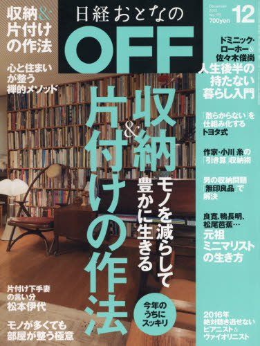 日経おとなのOFF(オフ)2015年12月号[雑誌]の詳細を見る