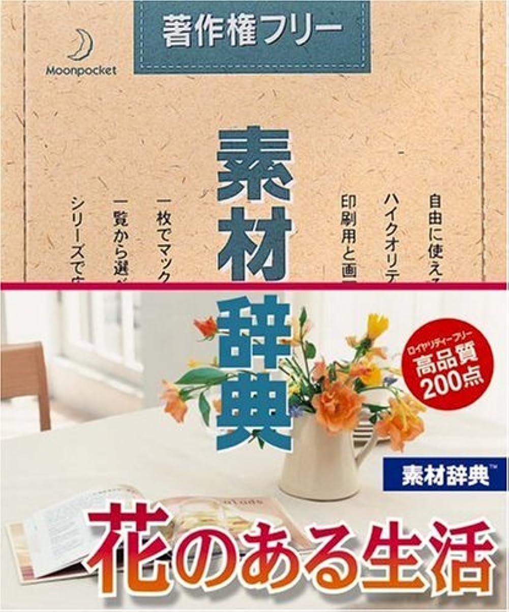 アシュリータファーマン正統派グラフィック素材辞典 Vol.86 花のある生活編