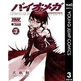 BIOMEGA 3 (ヤングジャンプコミックスDIGITAL)