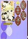 紅茶王子 第5巻 (白泉社文庫 や 4-13)