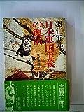 日本軍国主義の復活 (1971年)