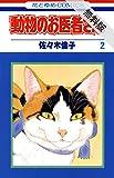 動物のお医者さん【期間限定無料版】 2 (花とゆめコミックス)