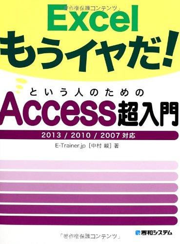 Excelもうイヤだ!という人のためのAccess超入門2013/2010/2007対応の詳細を見る