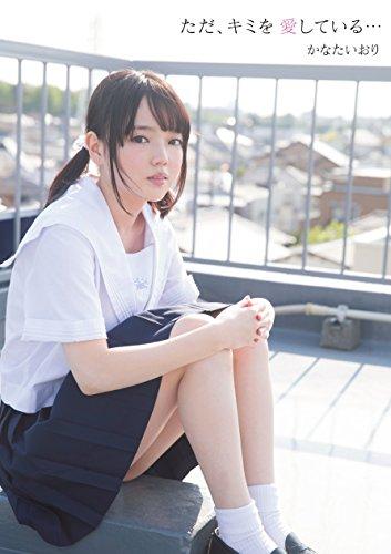 かなたいおり(AV女優)