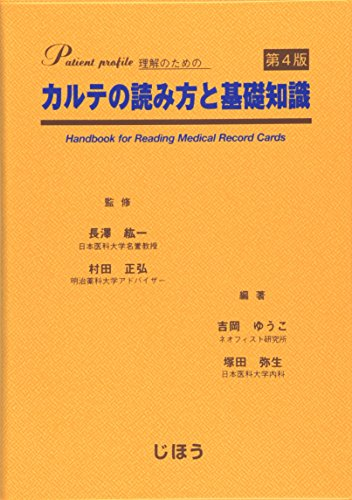 Patient profile理解のためのカルテの読み方と基礎知識の詳細を見る