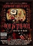 スクリーミング・マッド・ジョージのBOY IN THE BOX 完全版 [DVD]