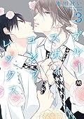 ブルースカイコンプレックス3 初回限定特装版 (マーブルコミックス)