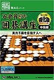 極めるシリーズ 石倉昇九段の囲碁講座 中級編 〜強化版〜