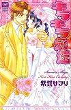 キラキラ永遠 / 紫賀 サヲリ のシリーズ情報を見る