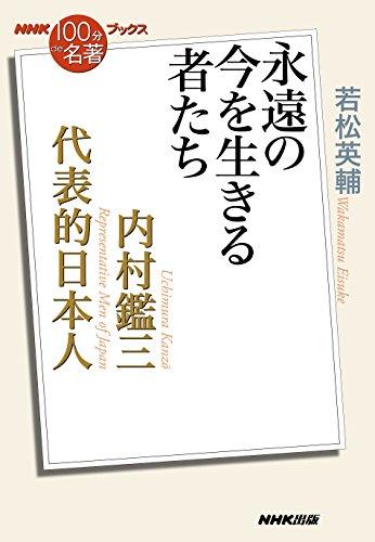 [画像:NHK「100分de名著」ブックス 内村鑑三 代表的日本人 永遠の今を生きる者たち]