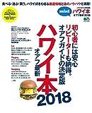 ハワイ本オアフ最新2018 mini (エイムック 3740)