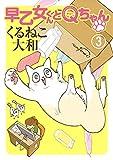 早乙女くんとQちゃん (3) (バーズ エクストラ)
