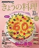 NHKきょうの料理 2017年11月号 [雑誌] (NHKテキスト)