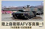 陸上自衛隊 AFV 74式戦車、10式戦車編 CD-ROM写真集 ラウペンモデル[CD-01]Japan Ground Self Defense Force Photo album CD-ROM