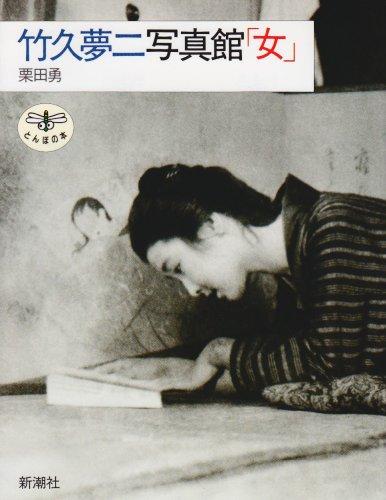 竹久夢二写真館「女」 (とんぼの本)の詳細を見る