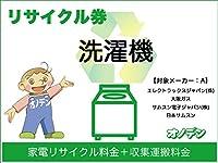 【オノデン専用】リサイクル券:洗濯機 対象メーカーA RSS-02